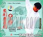 Xiang Xing Quan Xi Lie - Hu Quan (VCD) (China Version)
