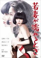 Wakazuma ga Nureru Toki (DVD)(Japan Version)