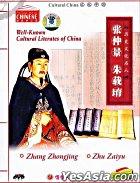 Well-Known Cultural Literates Of China 3 - Zhang Zhong Jing  Zhu Zai Yu (DVD) (China Version)