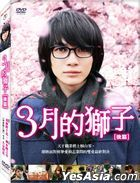 March Goes out Like a Lamb (2017) (DVD) (Taiwan Version)