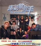 The Kite Soaring (DVD) (End) (Taiwan Version)