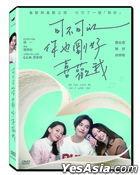 可不可以,你也刚好喜欢我 (2020) (DVD) (台湾版)