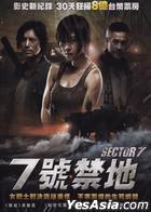 Sector 7 (DVD) (Taiwan Version)