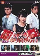 Ponytail wa Furimukanai DVD-BOX Part.1 (Japan Version)