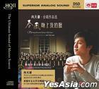 Spring Breeze Kisses My Face: The Choral Music of Jan Tien-hao (HQCDII) (China Version)