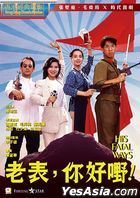 His Fatal Ways (1991) (DVD) (Hong Kong Version)