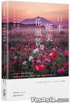 Ri Ben Jue Mei Hua Feng Jing :200+ Ri Ben Ren Cai Zhi Dao De Si Ji Shang Hua Mi Jing