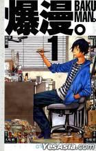 Baku Man (Vol.1)