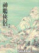 SHEN DIAO XIA LYU YI