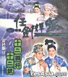 十二欄杆十二釵 (VCD) (香港版)