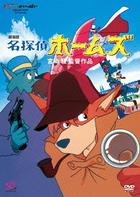 Movie Sherlock Hound (DVD) (Japan Version)