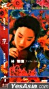 Moon Flower (3''CD Limited Edition) (Hong Kong Version)
