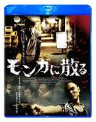 Monga (Blu-ray) (Special Edition) (Japan Version)