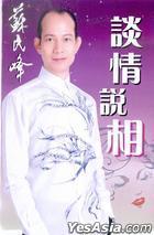 Tan Qing Shuo Xiang