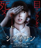 Stare (Blu-ray) (Japan Version)