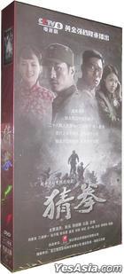 猜拳 (DVD) (1-30集) (完) (中國版)