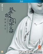 我在故宮修文物 (2016) (Blu-ray) (香港版)