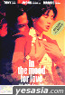 In The Mood For Love (2000) (DVD) (Hong Kong Version)