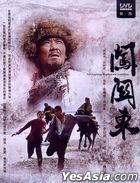 The Migration Develops The Guan Dong (DVD) (Part I) (To be continued) (Taiwan Version)