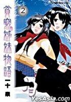 Pin Qiong Zi Mei Wu Yu Vol.2