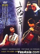 Fleeing By Night (DVD) (Hoker Version) (Taiwan Version)