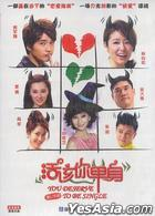 You Deserve To Be Single (DVD) (English Subtitled) (China Version)