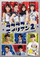 LOVE LOVE ALIEN 2 (Japan Version)