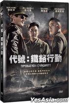 代号:铁铬行动 (2016) (DVD) (台湾版)