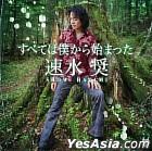 Subete wa Boku kara Hajimatta (Japan Version)