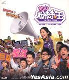 甜心粉丝王 (VCD) (香港版)