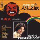 Jumping Ash (Hai Shan Reissue Version)