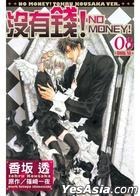 No Money! (Vol.8)