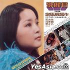 Gui Ma Qiao Yi Sheng  Original Soundtrack (OST) (Reissue Version)