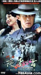 Ye Lai Xiang (H-DVD) (End) (China Version)