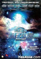Beyond Skyline (2017) (DVD) (Hong Kong Version)
