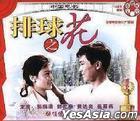 Wen Ge Ti Cai Pian Pai Qiu Zhi Hua (VCD) (China Version)