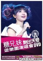 Sugar Club Concert Live 2011 Karaoke (2DVD)