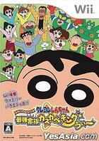 Crayon Shinchan Saikyou Kazoku Kasukabe King (Japan Version)