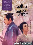 Yama Zakura (DVD) (Taiwan Version)