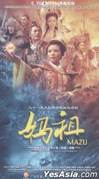 Ma Zu (2012) (DVD) (End) (China Version)