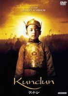 Kundun  (DVD) (Special Priced Edition) (Japan Version)