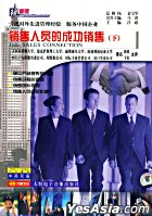 The Sales Connection 2 (VCD) (English Subtitled) (China Version)