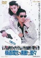 Gokuto Tosei no Suteki na Menmen (DVD) (Japan Version)