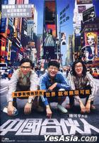 American Dreams in China (2013) (DVD) (English Subtitled) (Hong Kong Version)