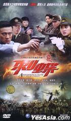 Assassination of the Butterfly (DVD) (End) (China Version)