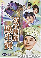 Fen Fang Yan Li Xian Sheng Hui Boxset (DVD) (Hong Kong Version)