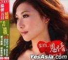 En Qing (CD+VCD)