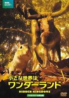 Hidden Kingdoms (DVD) (Japan Version)