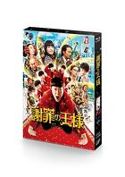 The Apology King (Blu-ray) (Japan Version)