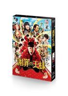 謝罪大王 (Blu-ray) (日本版)